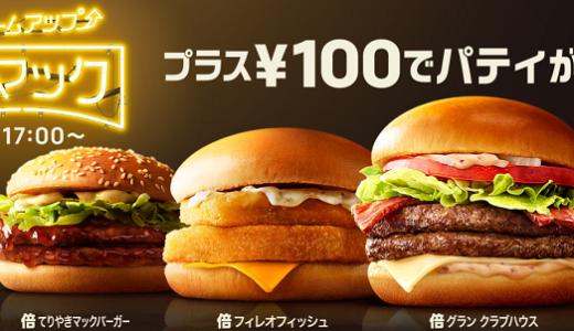 合計1,365kcal!マックの株主優待で、夜マックのボリュームアップされたバーガーを食べました!