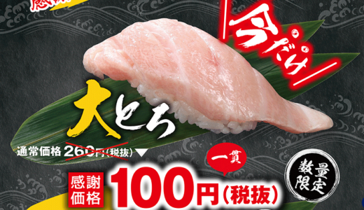 魚屋路で大トロ1貫100円キャンペーン!株主優待使って食べてきました。