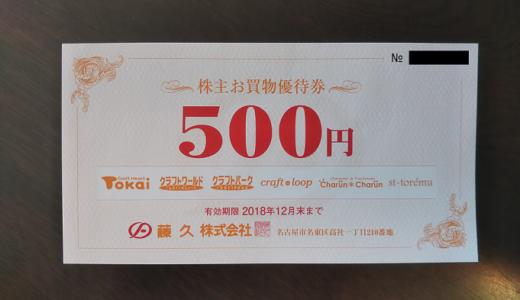 藤久から自社商品券2,500円の株主優待が届きました。総合利回り4.74%。