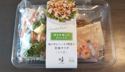 高級惣菜店「RF1」のサラダキットを、ロック・フィールドの株主優待を使って買ってきました。