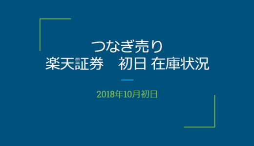 【つなぎ売り】2018年10月一般信用の売り在庫状況 楽天証券初日(クロス取引)