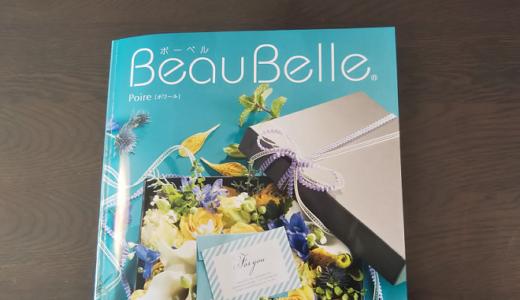 ゲンキーの株主優待で「ボーベル」のカタログが届きました!注文したものをご紹介します。