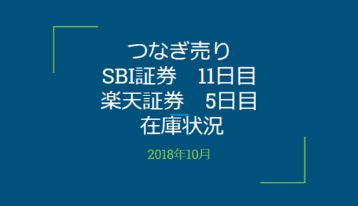 【つなぎ売り】2018年10月一般信用の売り在庫状況 SBI証券11日目 楽天証券5日目(クロス取引)