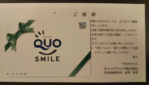 キャリアリンクからクオカード2,000円の株主優待が届きました。総合利回り最大3.33%!