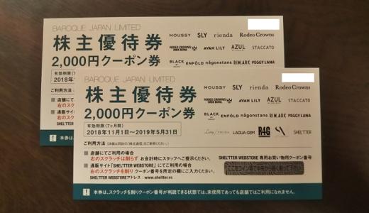 バロックジャパンリミテッドから自社商品券4,000円の株主優待が届きました!総合利回り最大7.82%!