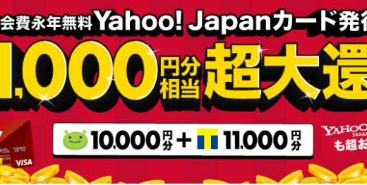 ヤフージャパンカードの発行+3回利用で21,000円相当のポイント!