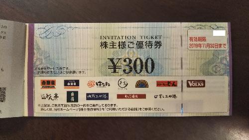 吉野家から自社食事券3,000円の株主優待が届きました!はなまる、海鮮三崎港でも利用可能!総合利回り最大4.27%!