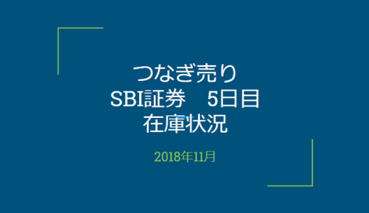 【つなぎ売り】2018年11月一般信用の売り在庫状況 SBI証券5日目(クロス取引)