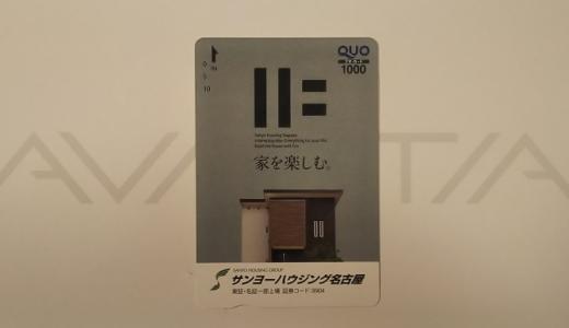 サンヨーハウジング名古屋からクオカード1,000円の株主優待が届きました。総合利回り最大4.63%!