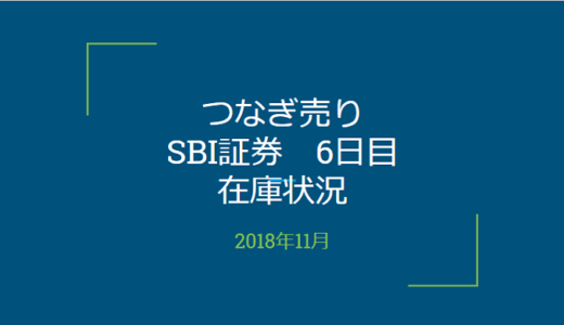 【つなぎ売り】2018年11月一般信用の売り在庫状況 SBI証券6日目(クロス取引)