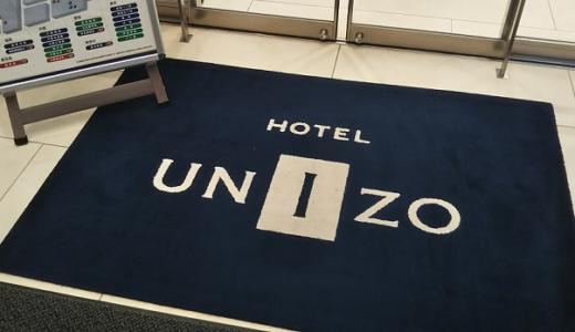 ユニゾの株主優待でユニゾホテル大阪心斎橋に宿泊してきました!