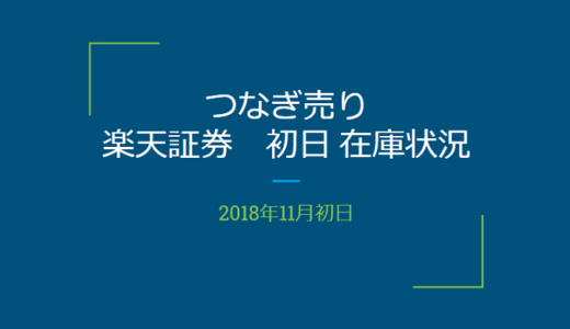 【つなぎ売り】2018年11月一般信用の売り在庫状況 楽天証券初日(クロス取引)