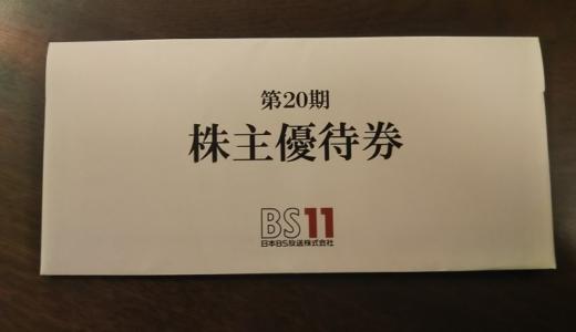 日本BS放送からビックカメラの商品券の株主優待が届きました!総合利回り最大4.87%!
