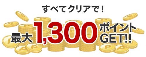 楽天Edyに10,000円チャージするだけで、楽天ポイントが1,300ポイント貰える!