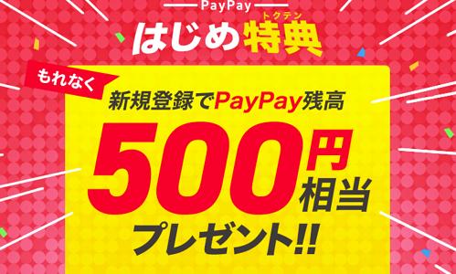 スマホ決済アプリ「PayPay」の登録&5,000円チャージで1,500円が貰える!