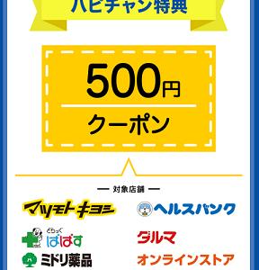 マツモトキヨシでドコモのハピチャン500円OFFクーポンを使ってきました!