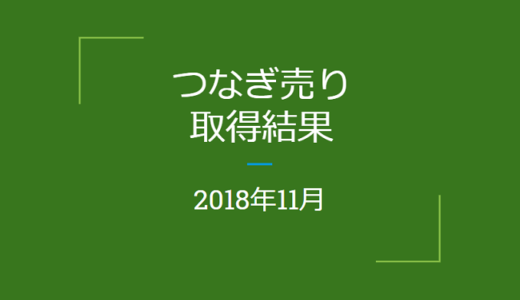 【つなぎ売り】2018年11月 SBI証券・楽天証券クロス取引の結果!