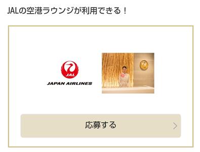 「dポイントクラブ」プラチナクーポンで、JALの「さくらラウンジ」を無料で利用してきました!