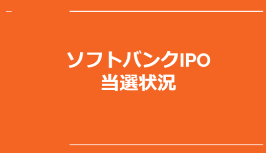 ソフトバンクのIPOの当選状況&1,000株申し込みました。