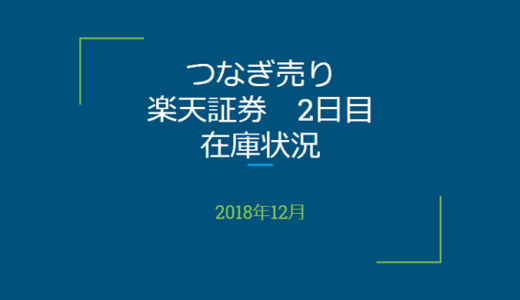 2018年12月一般信用の売り在庫状況 楽天証券2日目(優待クロス取引)