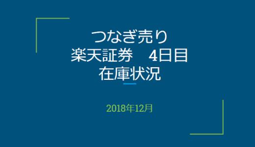 2018年12月一般信用の売り在庫状況 楽天証券4日目(優待クロス取引)
