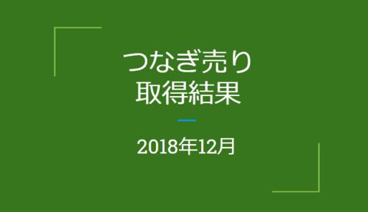 2018年12月「つなぎ売り」の結果(優待クロス取引)