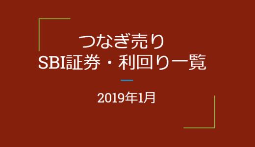 2019年1月つなぎ売り、SBI証券利回り一覧(優待クロス取引)
