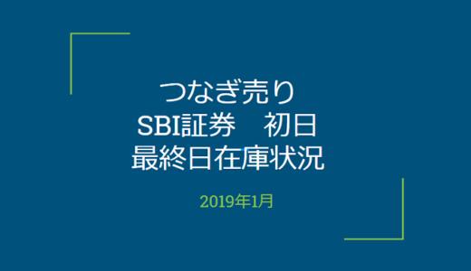 2019年1月一般信用の売り在庫状況 SBI証券初日(優待クロス取引)