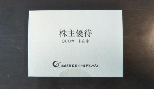 CEホールディングスからQUOカード1,000円分の株主優待が届きました。総合利回り最大3.21%