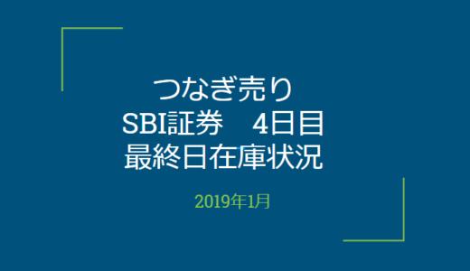 2019年1月一般信用の売り在庫状況 SBI証券4日目(優待クロス取引)
