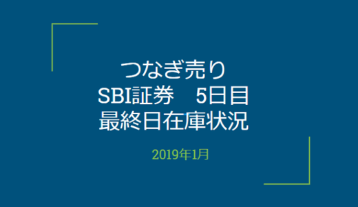 2019年1月一般信用の売り在庫状況 SBI証券5日目(優待クロス取引)