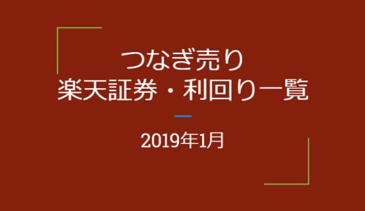 2019年1月つなぎ売り、楽天証券利回り一覧(優待クロス取引)