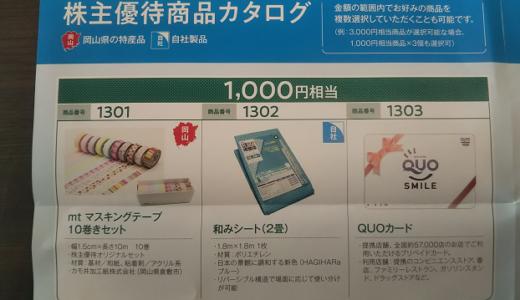 萩原工業から商品カタログの株主優待が届きました。総合利回り最大3.5%!
