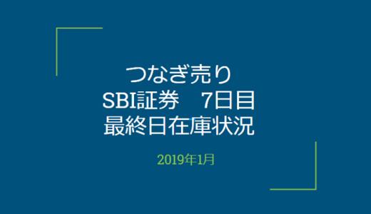 2019年1月一般信用の売り在庫状況 SBI証券7日目(優待クロス取引)