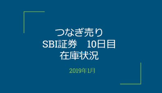 2019年1月一般信用の売り在庫状況 SBI証券10日目(優待クロス取引)