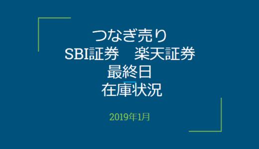 2019年1月一般信用の売り在庫状況 SBI証券、楽天証券最終日(優待クロス取引)