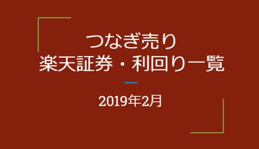 2019年2月つなぎ売り、楽天証券優待利回り一覧(優待クロス取引)