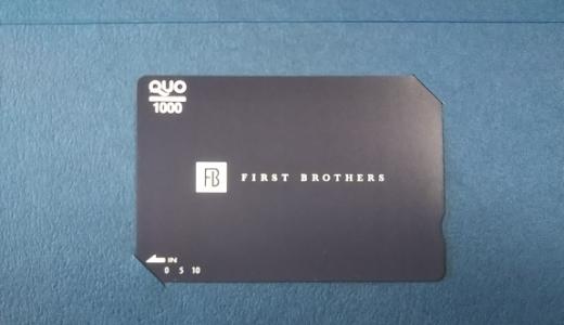 ファーストブラザーズからQUOカード1,000円の株主優待が届きました。総合利回り最大3.81%