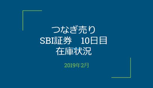 2019年2月一般信用の売り在庫状況 SBI証券10日目(優待クロス取引)
