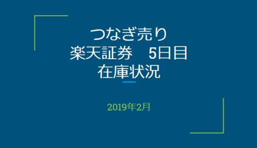 2019年2月一般信用の売り在庫状況 楽天証券5日目(優待クロス取引)