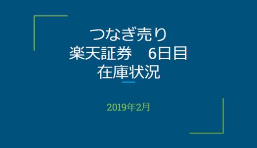 2019年2月一般信用の売り在庫状況 楽天証券6日目(優待クロス取引)