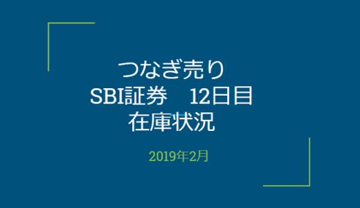 2019年2月一般信用の売り在庫状況 SBI証券12日目(優待クロス取引)