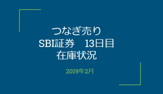 2019年2月一般信用の売り在庫状況 SBI証券13日目(優待クロス取引)