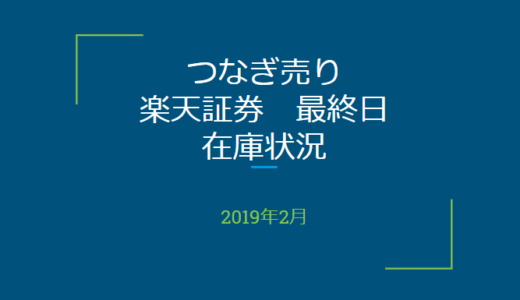 2019年2月一般信用の売り在庫状況 楽天証券最終日(優待クロス取引)