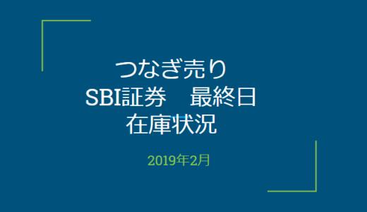 2019年2月一般信用の売り在庫状況 SBI証券最終日(優待クロス取引)
