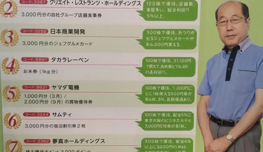 東証IRフェアに行ってきました。桐谷さんおすすめの株主優待TOP10も掲載されていました。