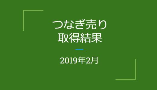 2019年2月つなぎ売りの結果(優待クロス取引)