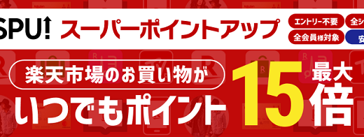 2019年4月1日から楽天スーパーポイントアップが変更。楽天ブックス1,000円以上で0.5%