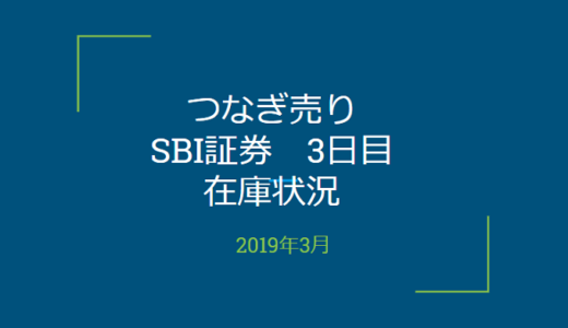2019年3月一般信用の売り在庫状況 SBI証券3日目(優待クロス取引)