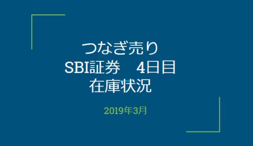 2019年3月一般信用の売り在庫状況 SBI証券4日目(優待クロス取引)